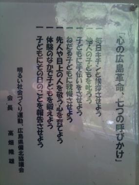 seven_promises