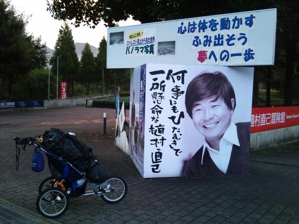 uemura_naomi_adventure_museum