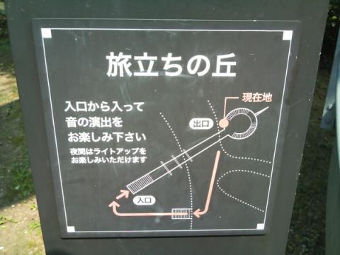 tabidachinooka