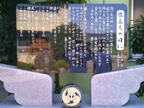 tabidachi_no_uta