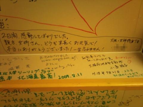 tengo_message