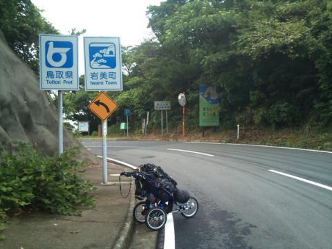 tottori_ken