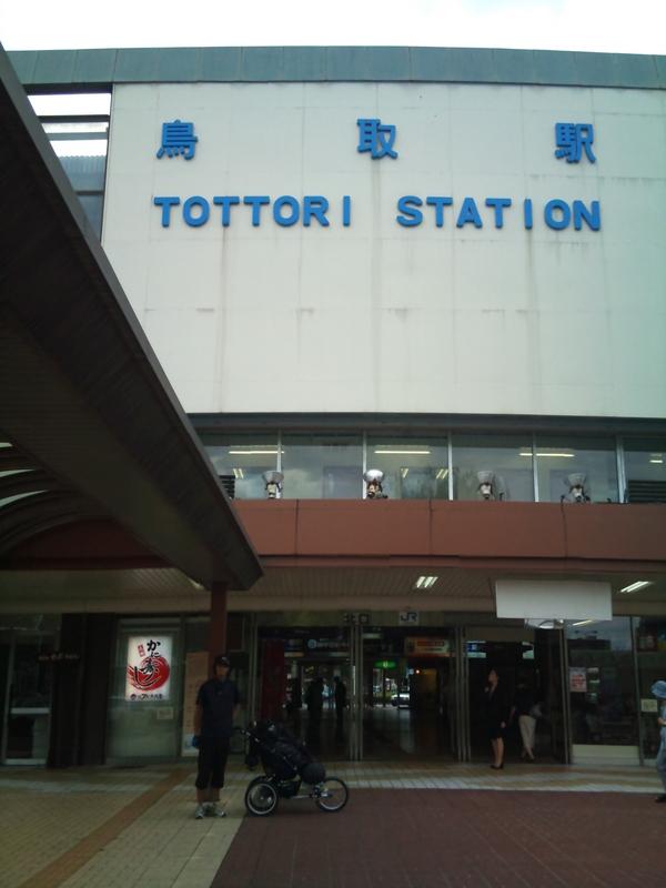 tottori_stn