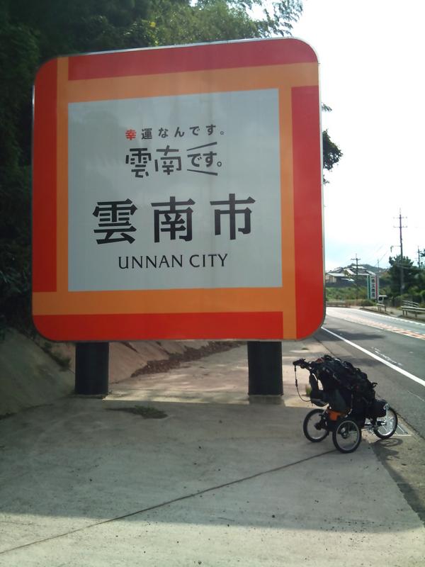 unnanshi