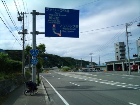 wakkanai_city