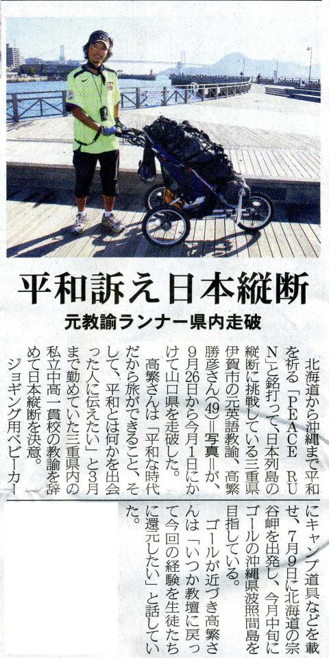 yamaguchi_news