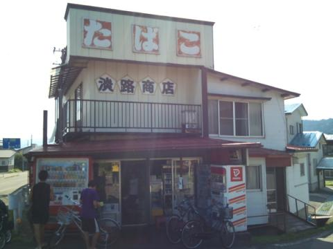yorozuya3