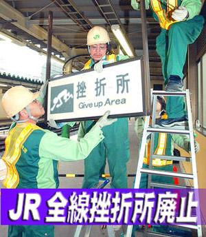 jr_zasetsukinshi