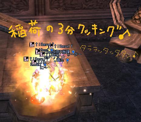 稲荷さんの3分クッキング☆