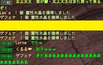 4つキタ━━━(゜∀゜)━━━ !!!!!