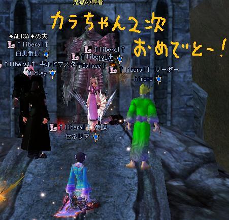 2次☆゚+.オメデトウ(○ゝω・○)ノ゚+.☆