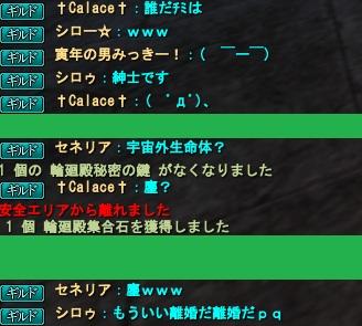 いじられキャラ定着(