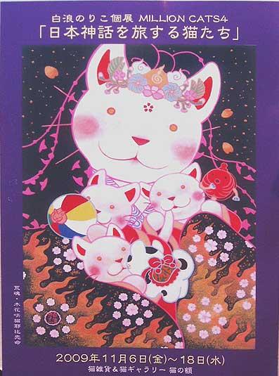 「日本神話を旅する猫」