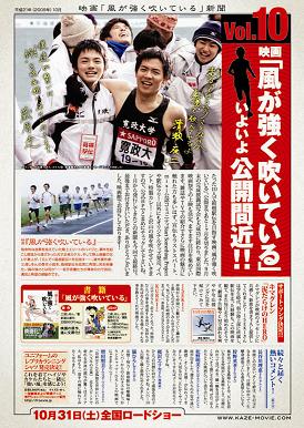 風新聞10号