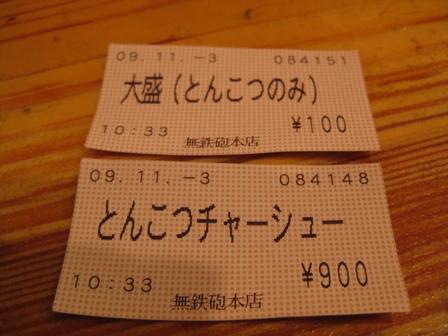 20091103tiketto.jpg