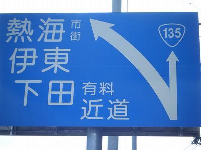 2009_1005atami0023.jpg