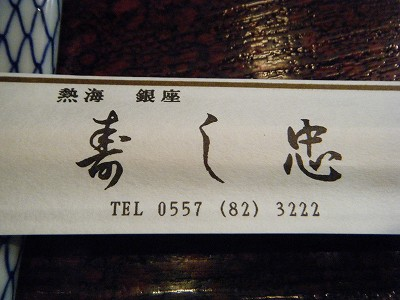 2009_1005atami0043.jpg