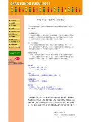 グランフォンド福井2011