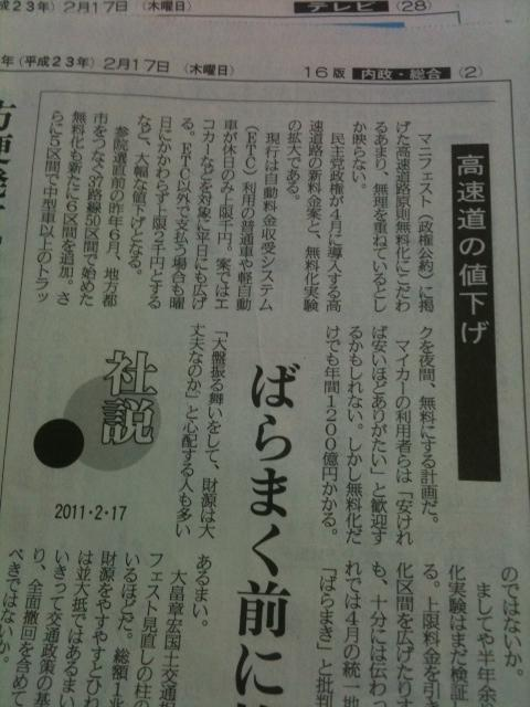 NewspaperFeb172011