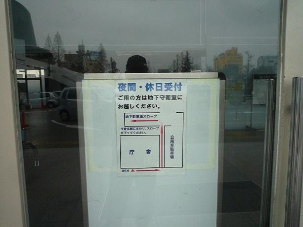 閉ざされた市庁舎玄関