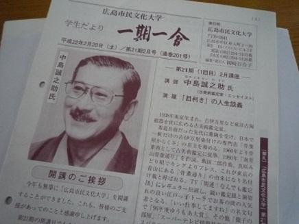 広島市民文化大学S