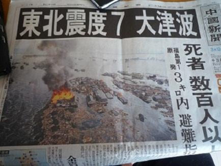 3月12日中国新聞1面S