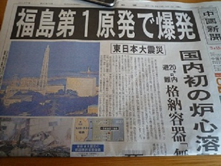 3月13日中国新聞1面S