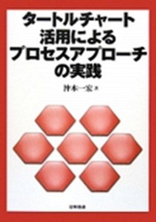 TurtleBook.jpg
