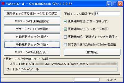WEBメール受信チェック(ツール)
