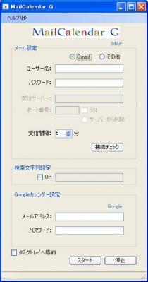 メールのGoogleカレンダ登録(ツール)