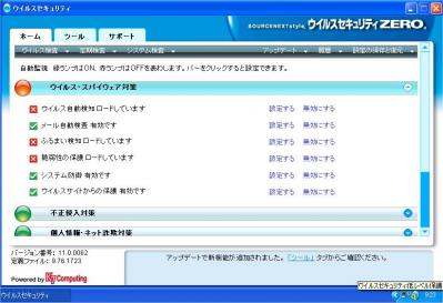 ウイルスセキュリティZEROが低レベル保護(!)