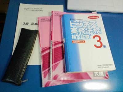 110703ビジ法3級試験