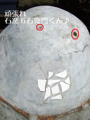 石窯リフォーム