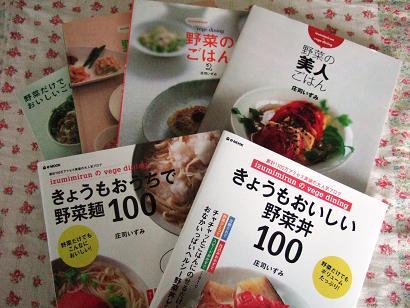 izumiさんレシピ本
