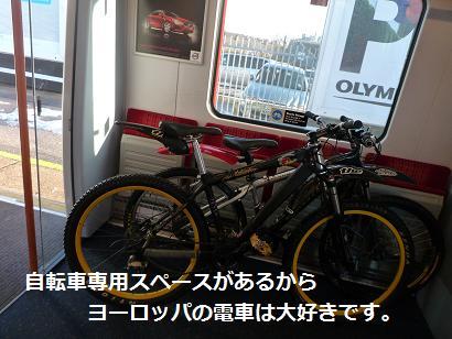 i自転車スペース