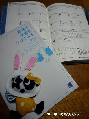 英語で手帳頑張る