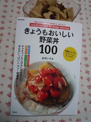 izumiさん野菜丼本