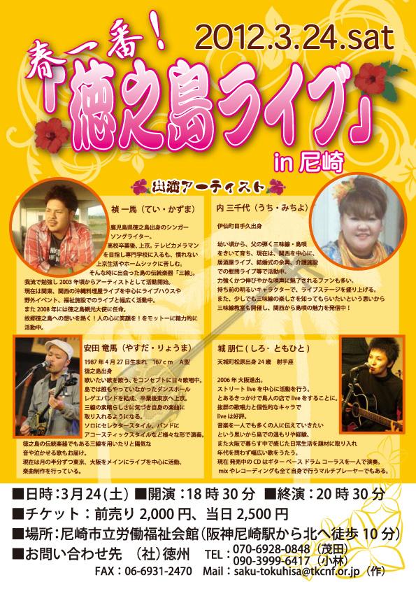 徳之島ライブパンフレット文字OL-04