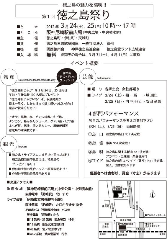 徳之島ライブパンフレット裏面文字OL-02