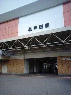 北戸田駅!