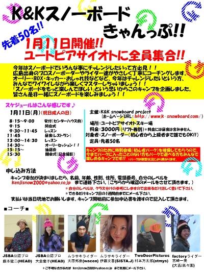 KKスノーボードきゃんぷ!! 1
