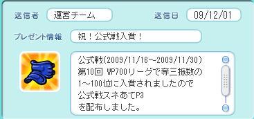 2009-12-01.jpg