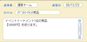2009-12-23-01.jpg