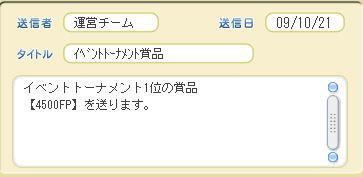 トナ2009-10-21