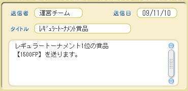 トナ2009-11-10