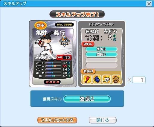 亀井BR09-05
