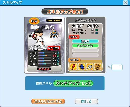亀井BR09-01