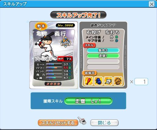 亀井BR09-03