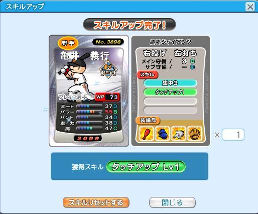 亀井BR09-10