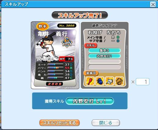 亀井BR09-09